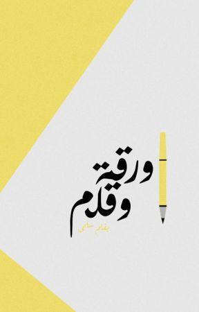 ورقة وقلم by writer_salma