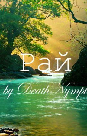Рай by DeathNymph