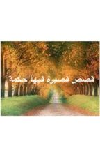 قصص قصيرة فيها حكمة  by hiibbaa