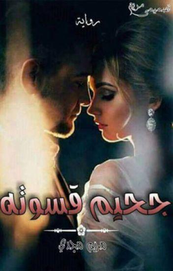 جحيم قسوته - الكاتبه مريم مجدي