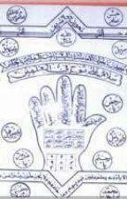 السر المكنون في الكتاب المدفون للامام عبد الكريم منذوق by user24724324