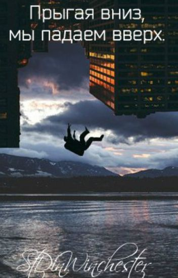 Картинки прыгай не бойся вниз