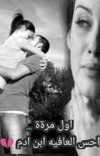 أول مره أحس العافيه أبن أدم 💔 by Habe1994