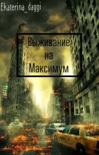 Выживание на Максимум  by Ekaterina_daggi