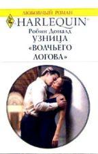 """Узница """"Волчьего логова"""" by MirandaMakgregor6"""