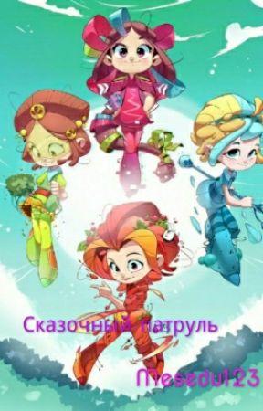 Сказочный патруль. by mesedu123