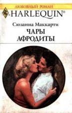Чары Афродиты by MirandaMakgregor6