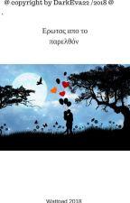 Έρωτας απο το παρελθόν. {TYSLove18} by DarkEva22