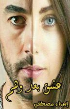 عشق بعد وهم - الكاتبه اسراء مصطفي by EmyAboElghait