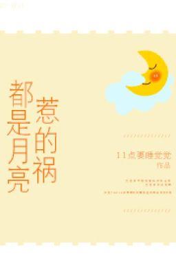 Đọc truyện [QT][BN]《 đều là ánh trăng nhạ đích họa 》[HOÀN]