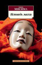 Исповедь маски by Urka18