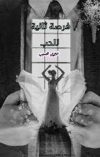 تـــوأم روحــى  بقلم شيماء حسين  by Shymaahussien
