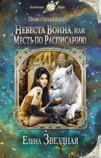 Невеста воина, или Месть по расписанию книга2 by Anjelllllllika