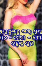 강남매직미러➔O1o⊐2791㈙6373¾강남매직미러mind⊜강남풀싸롱here 강남매직미러 강남야구장고급moisture강남매직미러 by ttlrdh69