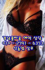 강남매직미러]OlOS2791ṏ6373⇙강남야구장가즈아³강남풀사롱 by ttlrdh69