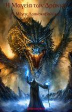 Η Μαγεία των Δράκων: Ο Μέγας Δρακοκαβαλάρης. by phantasylord