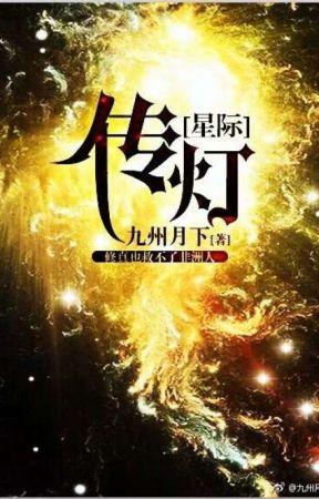[Đủ] Truyền Đăng - Cửu Châu Nguyệt Hạ by HuytTTiuThn
