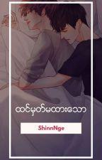 ထင္မွတ္မထားေသာ by ShinnNge