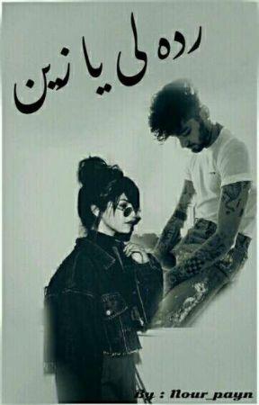 رده لي يا زين  by Nour_payne