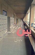 بـيـن أروقـة الـجـامـعـة by Kahraam