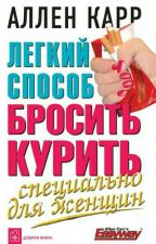 Аллен Карр - Легкий способ бросить курить (специально для женщин) by ilizish