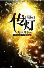 Truyền đăng - Cửu Châu Nguyệt Hạ by xaviencv
