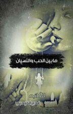 مابين الحب والنسيان by ghader_f_ali