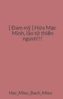 Đọc truyện [ Đam mỹ ] Hứa Mạc Minh, lão tử thiến ngươi!!!