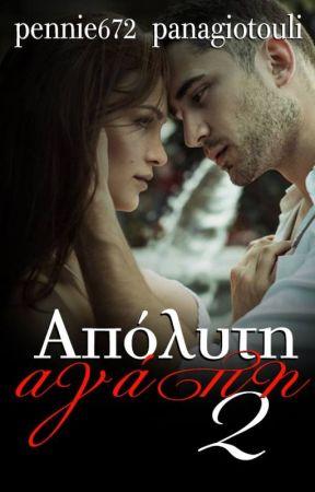 Απόλυτη Αγάπη 2 by pennie672