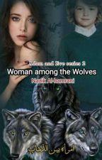 أمرأءه بين الذئاب by nazak123