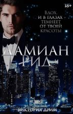 Дамиан Рид 18+ by _Viktoria_Dream
