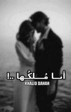 أنــا مُـــلكُـها ..! by ii_Quaresma