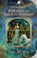 Жена воина, или любовь на выживание  Книга3 by Anjelllllllika