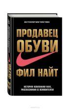 """Фил Найт """"Продавец обуви""""  by DarikaPirmatova"""