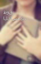 طوق الياسمين by zaenab81