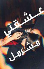 عــــشــقـني مــشــرمــل by malokiamina