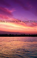 Августовская прохлада by user91516892