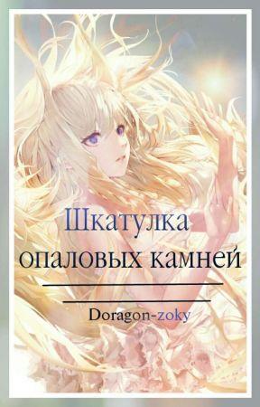 Шкатулка Опаловых Камней by Doragon-zoky