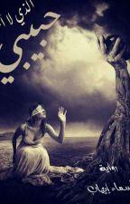 حبيبي الذي لا اعرفه  by AsmaaMoaa