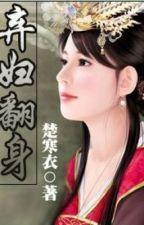 Bị chồng ruồng bỏ xoay người -xk- Điền văn, nữ cường, sủng, hoàn by hanachan89