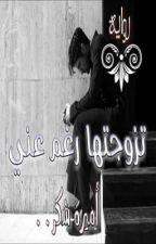 تزوجتها رغم عني -  للكاتبه أميره شكر by EmyAboElghait