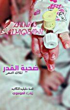 ضحية القدر (الملاك الصغير) by zainabia00