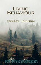 Living Behaviour [ บทหลอน เกมมรณะ ] by FlyingSpoon