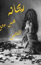 ريحانه by user66671629