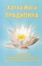 ХАТХА ЙОГА ПРАДИПИКА by milkamirska