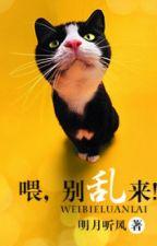 Uy ! Đừng xằng bậy - Minh Nguyệt Thính Phong by bloomhyacinth