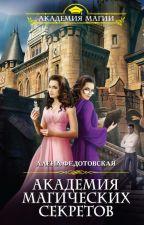 Академия магических секретов. by Kristinka1998099