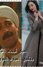 حبي لبنت البندر by AmiraAnwer