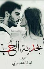 ~ أبجدية الحب ~ by nona_masri