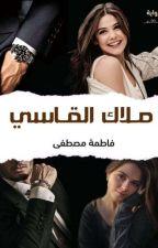 مﻻك القاسى  by FatmaMustafa3